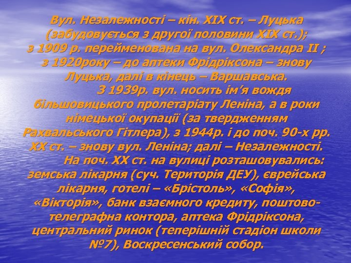 Вул. Незалежності – кін. ХІХ ст. – Луцька (забудовується з другої половини ХІХ ст.