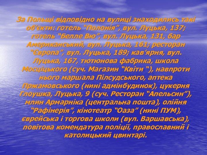"""За Польщі відповідно на вулиці знаходились такі об'єкти: готель """"Полонія"""", вул. Луцька, 137; готель"""
