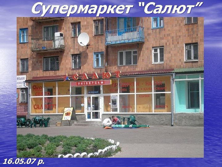 "Супермаркет ""Салют"" 16. 05. 07 р."
