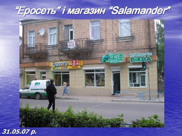 """""""Еросеть"""" і магазин """"Salamander"""" 31. 05. 07 р."""