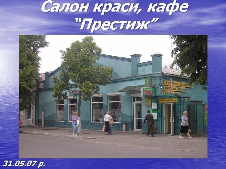 """Салон краси, кафе """"Престиж"""" 31. 05. 07 р."""