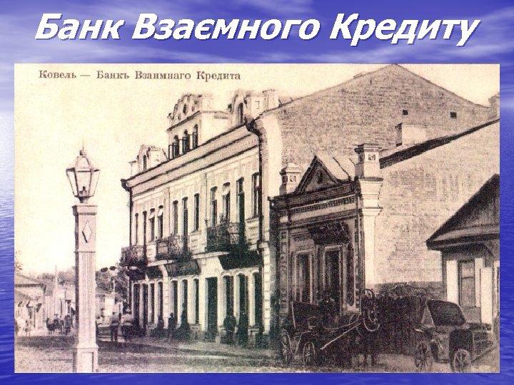 Банк Взаємного Кредиту