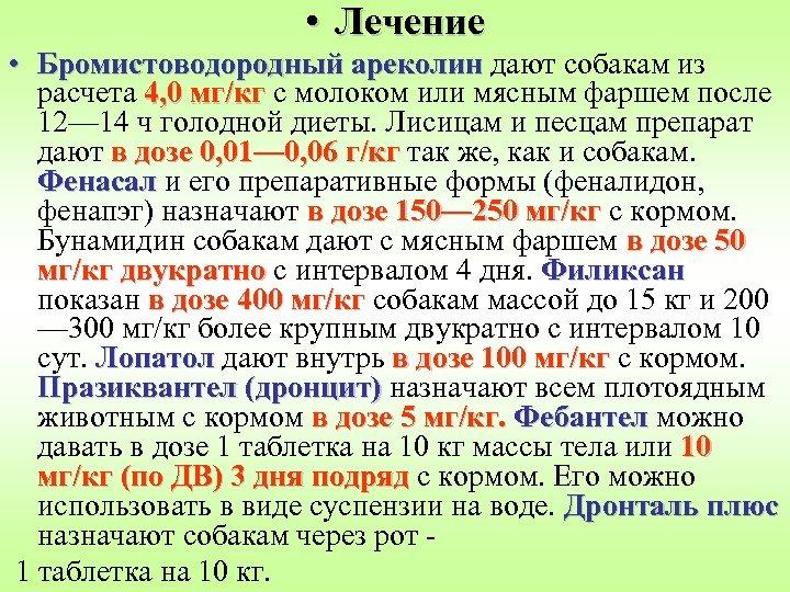 • Лечение • Бромистоводородный ареколин дают собакам из расчета 4, 0 мг/кг с