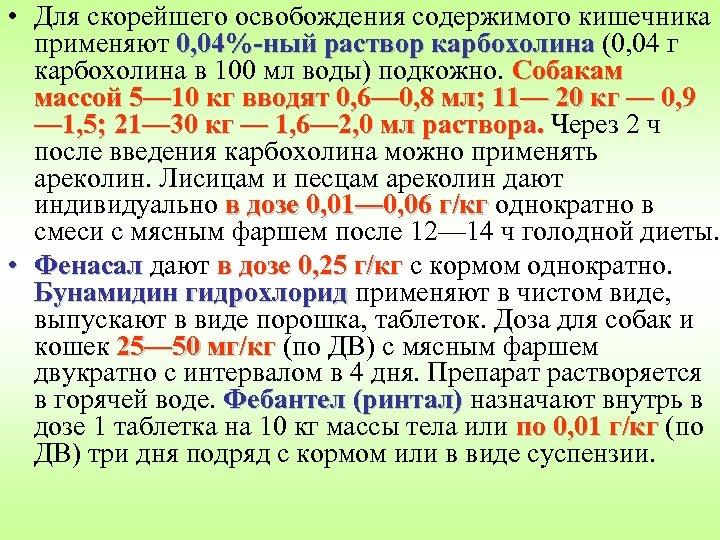 • Для скорейшего освобождения содержимого кишечника применяют 0, 04%-ный раствор карбохолина (0, 04