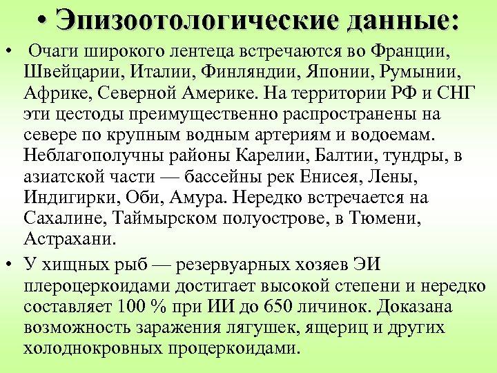 • Эпизоотологические данные: • Очаги широкого лентеца встречаются во Франции, Швейцарии, Италии, Финляндии,