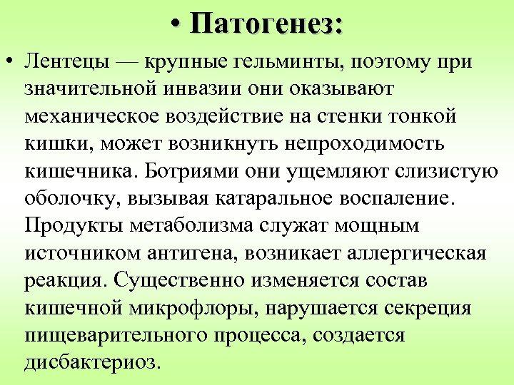 • Патогенез: • Лентецы — крупные гельминты, поэтому при значительной инвазии они оказывают