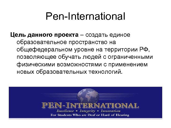 Pen-International Цель данного проекта – создать единое образовательное пространство на общефедеральном уровне на территории