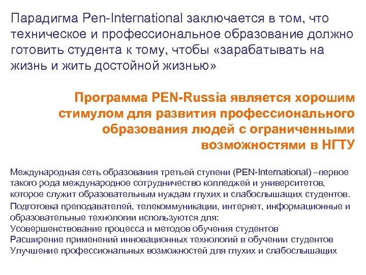 Парадигма Pen-International заключается в том, что техническое и профессиональное образование должно готовить студента к