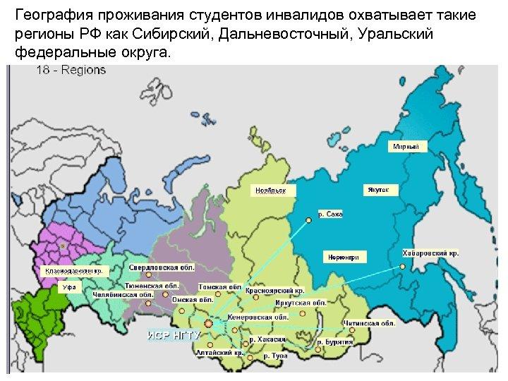 География проживания студентов инвалидов охватывает такие регионы РФ как Сибирский, Дальневосточный, Уральский федеральные округа.