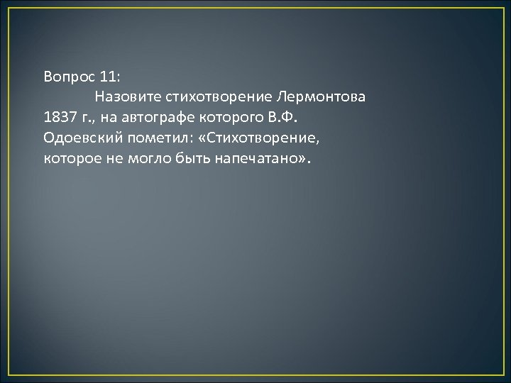 Вопрос 11: Назовите стихотворение Лермонтова 1837 г. , на автографе которого В. Ф. Одоевский
