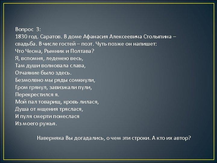 Вопрос 3: 1830 год. Саратов. В доме Афанасия Алексеевича Столыпина – свадьба. В числе