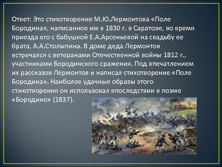 Ответ: Это стихотворение М. Ю. Лермонтова «Поле Бородина» , написанное им в 1830 г.
