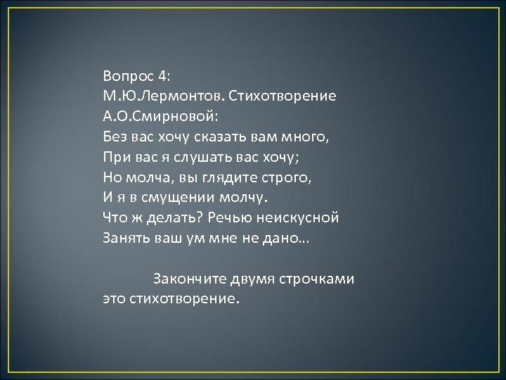 Вопрос 4: М. Ю. Лермонтов. Стихотворение А. О. Смирновой: Без вас хочу сказать вам