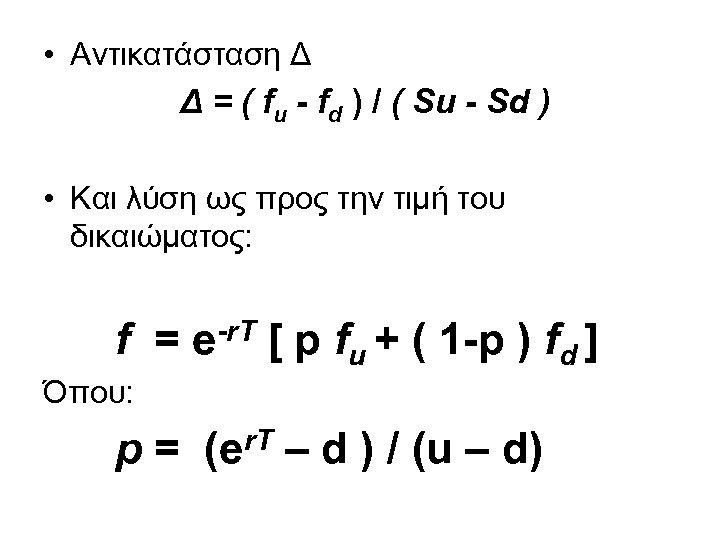 • Αντικατάσταση Δ Δ = ( fu - fd ) / ( Su