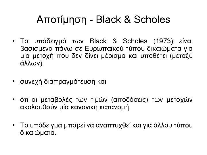 Αποτίμηση - Black & Scholes • Το υπόδειγμά των Black & Scholes (1973) είναι