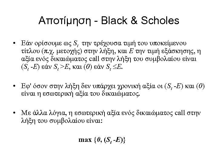 Αποτίμηση - Black & Scholes • Εάν ορίσουμε ως St την τρέχουσα τιμή του