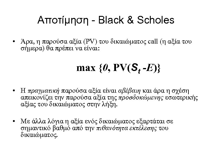 Αποτίμηση - Black & Scholes • Άρα, η παρούσα αξία (PV) του δικαιώματος call