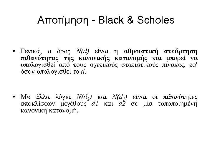 Αποτίμηση - Black & Scholes • Γενικά, ο όρος N(d) είναι η αθροιστική συνάρτηση