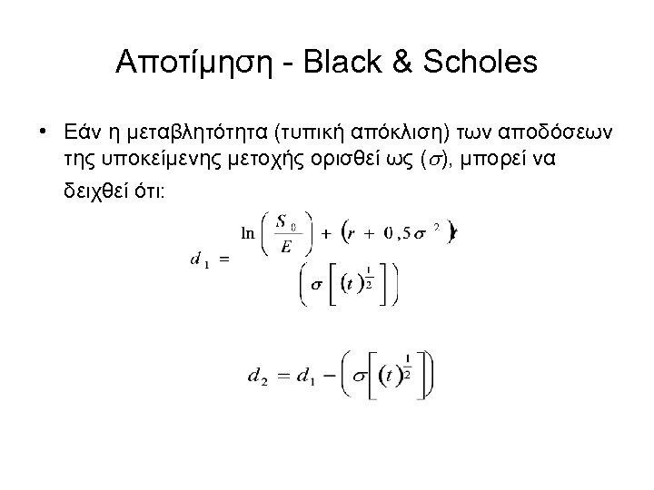 Αποτίμηση - Black & Scholes • Εάν η μεταβλητότητα (τυπική απόκλιση) των αποδόσεων της