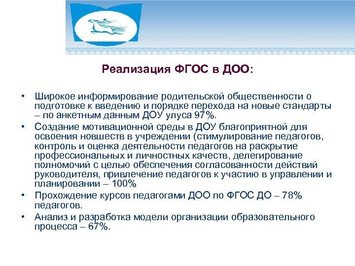 Реализация ФГОС в ДОО: • Широкое информирование родительской общественности о подготовке к введению и
