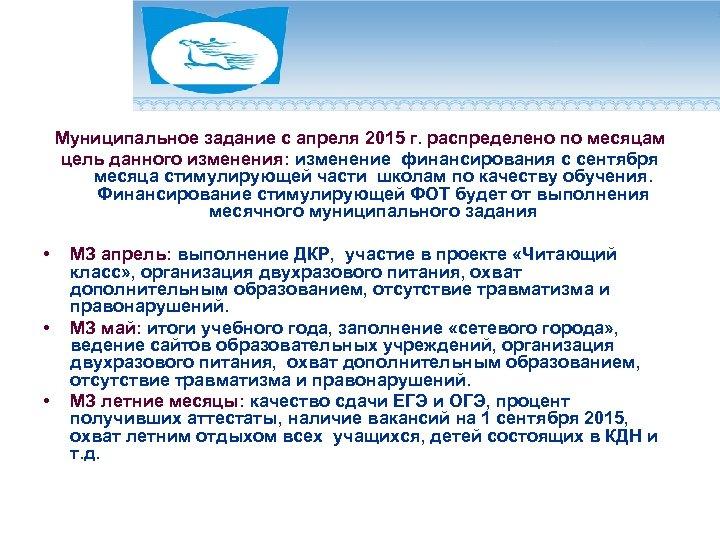 Муниципальное задание с апреля 2015 г. распределено по месяцам цель данного изменения: изменение финансирования