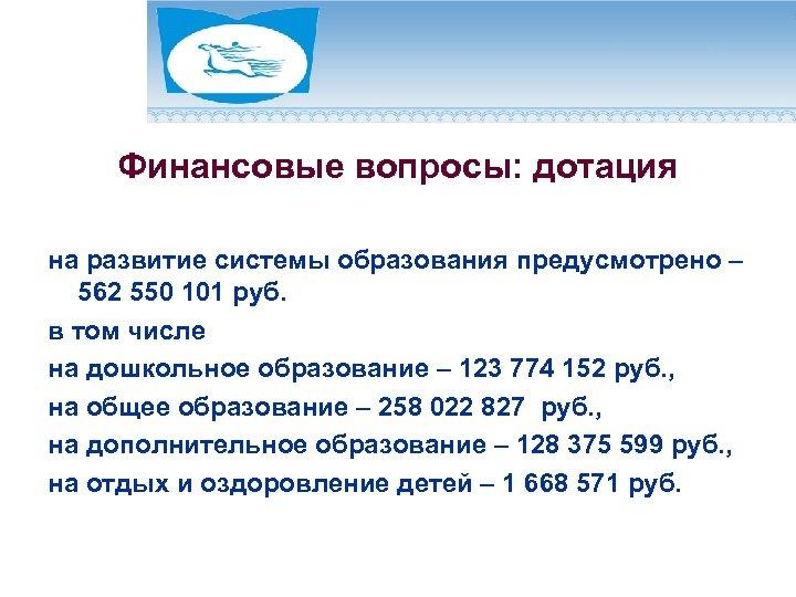 Финансовые вопросы: дотация на развитие системы образования предусмотрено – 562 550 101 руб. в