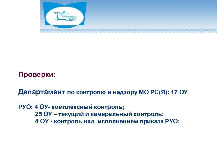 Проверки: Департамент по контролю и надзору МО РС(Я): 17 ОУ РУО: 4 ОУ- комплексный