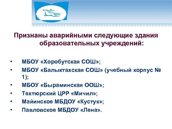 Признаны аварийными следующие здания образовательных учреждений: • • • МБОУ «Хоробутская СОШ» ; МБОУ