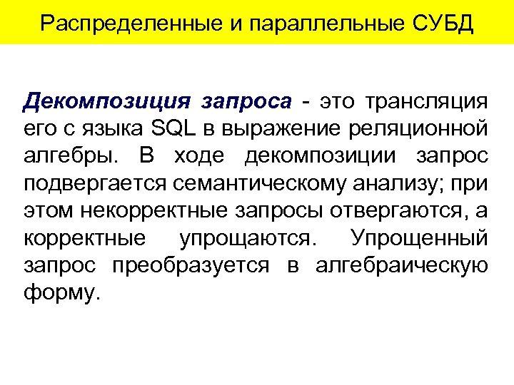Распределенные и параллельные СУБД Декомпозиция запроса - это трансляция его с языка SQL в