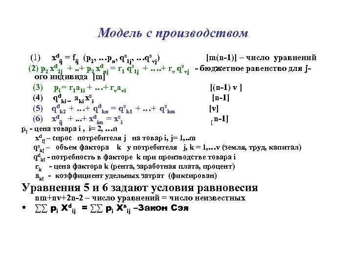 Модель с производством (1) xdij = fij (p 2, …pn, qs 1 j, …qsvj)