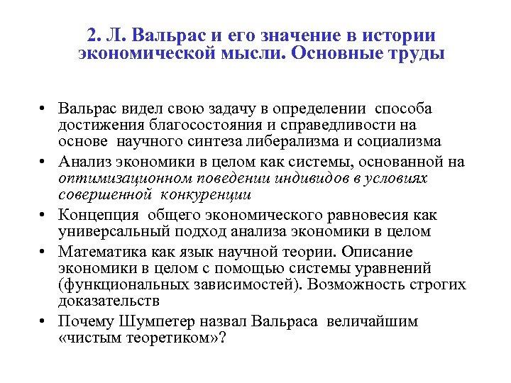 2. Л. Вальрас и его значение в истории экономической мысли. Основные труды • Вальрас