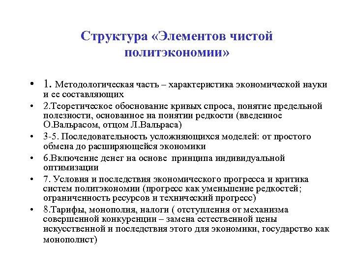 Структура «Элементов чистой политэкономии» • 1. Методологическая часть – характеристика экономической науки • •