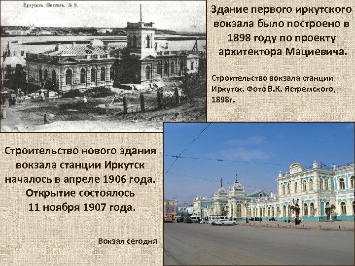 Здание первого иркутского вокзала было построено в 1898 году по проекту архитектора Мациевича. Строительство