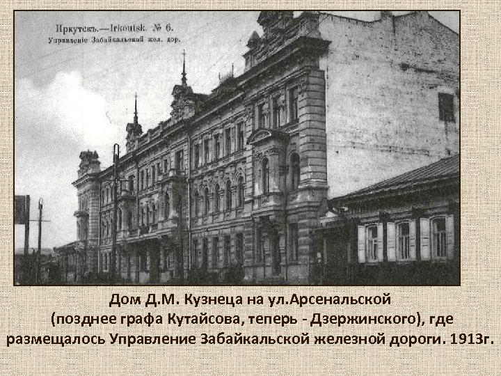 . Дом Д. М. Кузнеца на ул. Арсенальской (позднее графа Кутайсова, теперь - Дзержинского),
