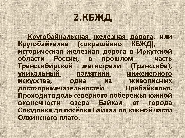 2. КБЖД Кругобайкальская железная дорога, или Кругобайкалка (сокращённо КБЖД), — историческая железная дорога в