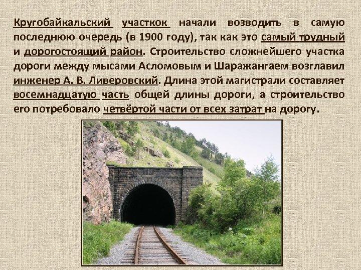 Кругобайкальский участкок начали возводить в самую последнюю очередь (в 1900 году), так как это