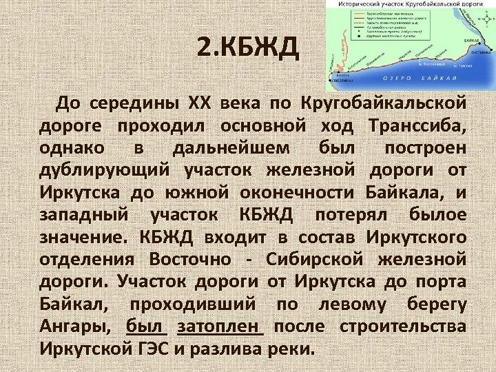 2. КБЖД До середины XX века по Кругобайкальской дороге проходил основной ход Транссиба, однако