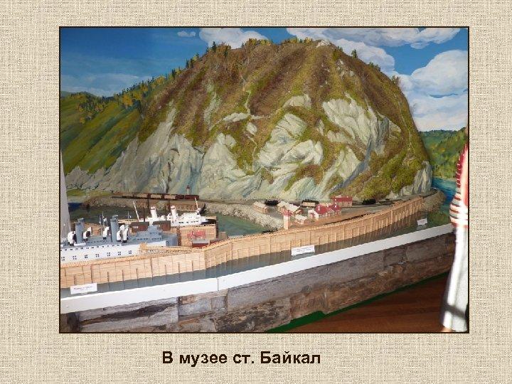 В музее ст. Байкал