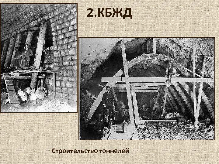 2. КБЖД Строительство тоннелей