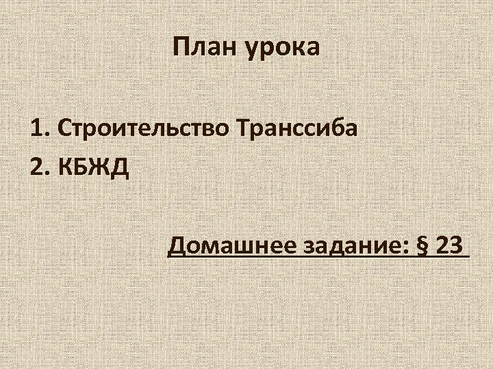 План урока 1. Строительство Транссиба 2. КБЖД Домашнее задание: § 23