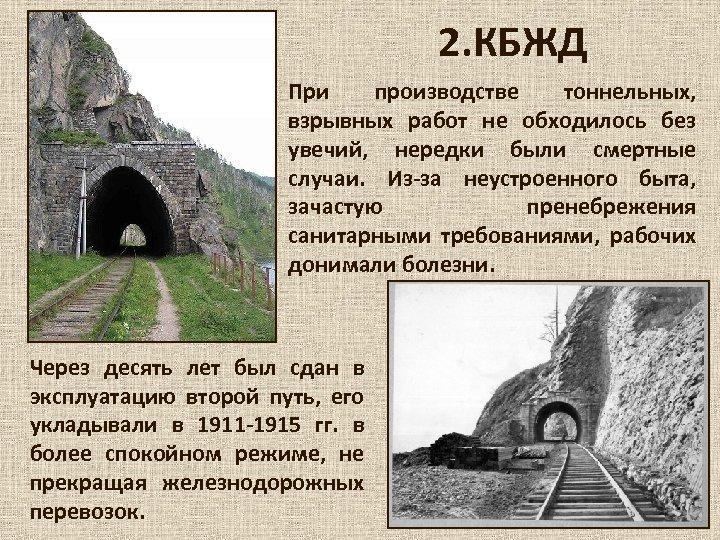 2. КБЖД При производстве тоннельных, взрывных работ не обходилось без увечий, нередки были смертные