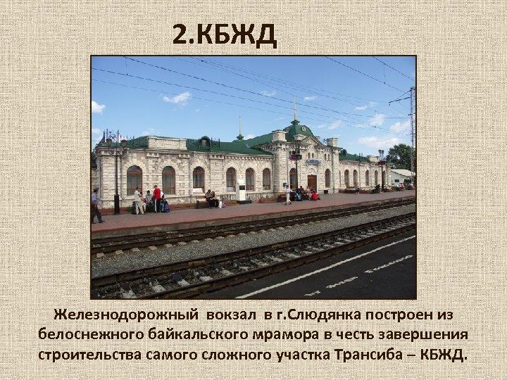 2. КБЖД Железнодорожный вокзал в г. Слюдянка построен из белоснежного байкальского мрамора в честь