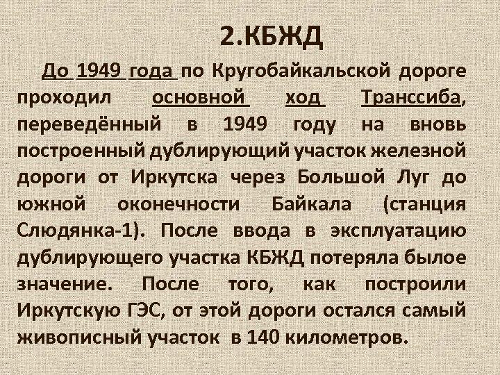 2. КБЖД До 1949 года по Кругобайкальской дороге проходил основной ход Транссиба, переведённый в