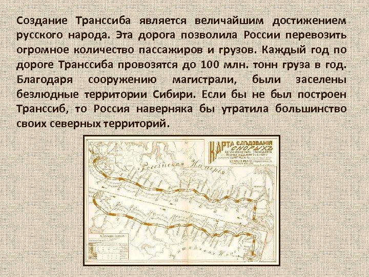 Создание Транссиба является величайшим достижением русского народа. Эта дорога позволила России перевозить огромное количество