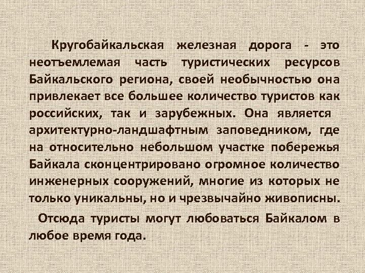 Кругобайкальская железная дорога - это неотъемлемая часть туристических ресурсов Байкальского региона, своей необычностью