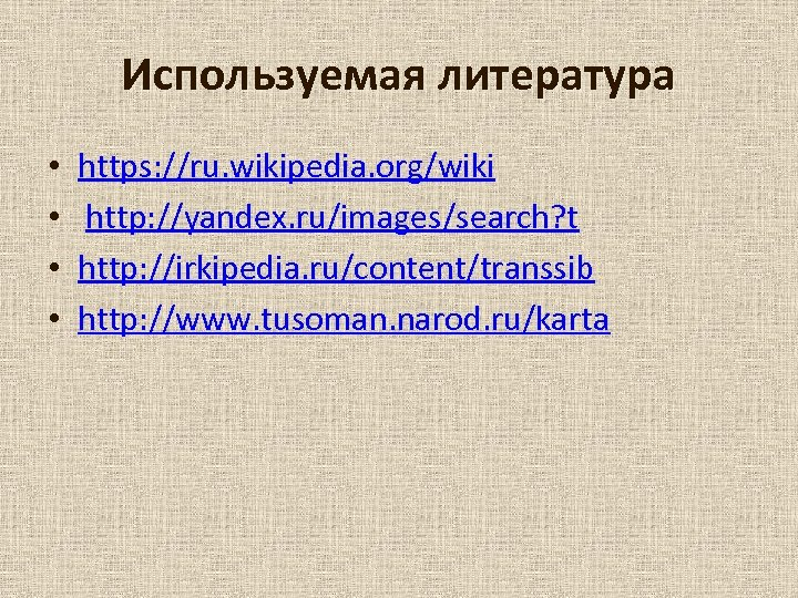 Используемая литература • • https: //ru. wikipedia. org/wiki http: //yandex. ru/images/search? t http: //irkipedia.