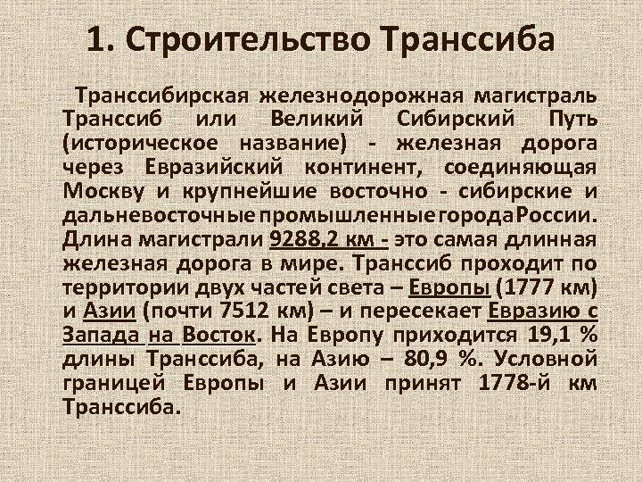 1. Строительство Транссиба Транссибирская железнодорожная магистраль Транссиб или Великий Сибирский Путь (историческое название) -