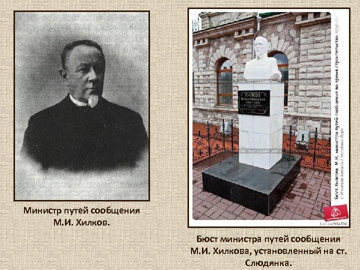 Министр путей сообщения М. И. Хилков. Бюст министра путей сообщения М. И. Хилкова, установленный
