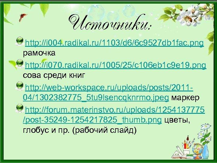 Источники: http: //i 004. radikal. ru/1103/d 6/6 c 9527 db 1 fac. png рамочка