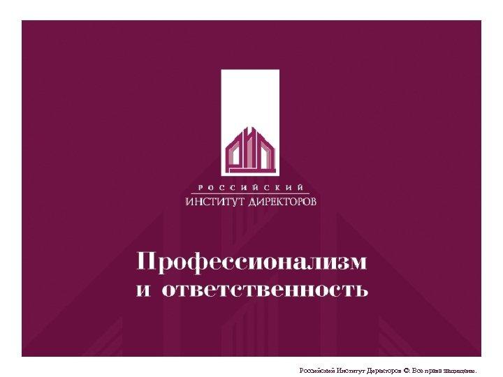 Российский Институт Директоров ©. Все права защищены.